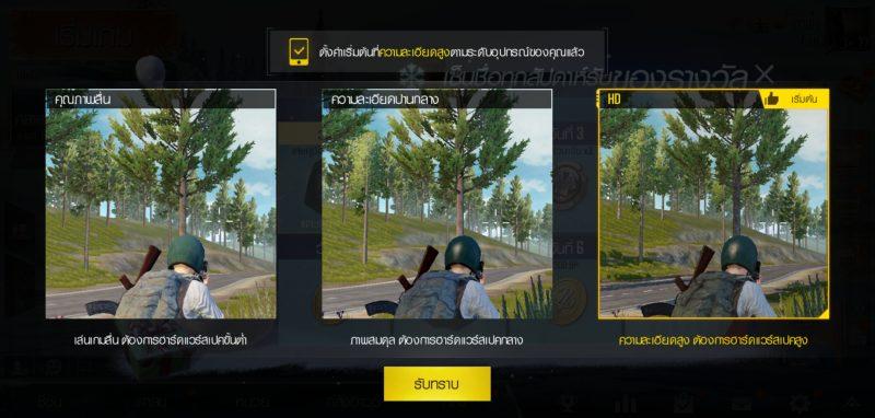 OnePlus 6T PUBG Mobile