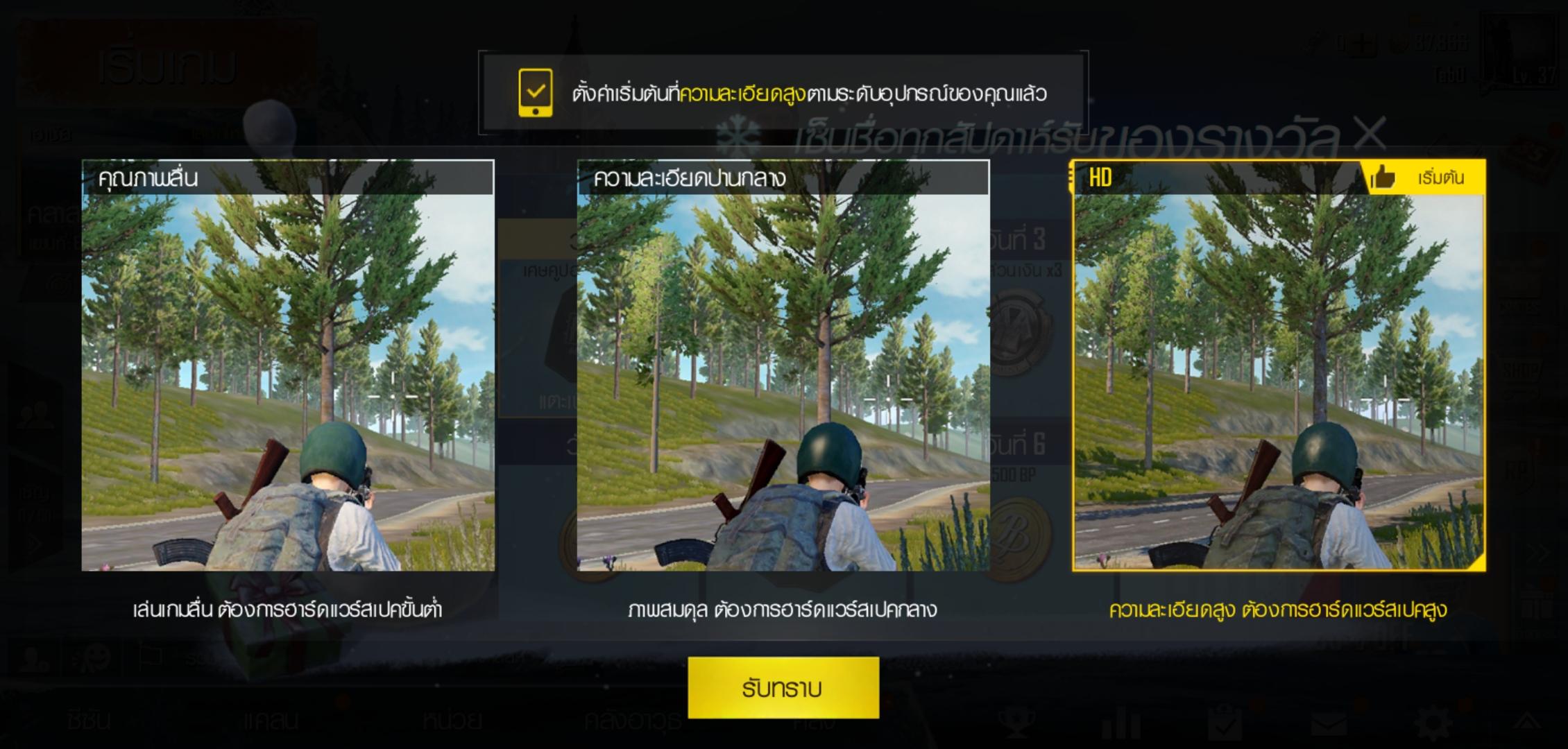 OnePlus 6T PUBG Mobile 1