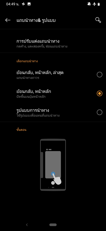 OnePlus 6T Screenshot 10