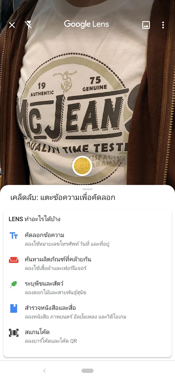 OnePlus 6T Screenshot 14