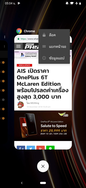 OnePlus 6T Screenshot 15