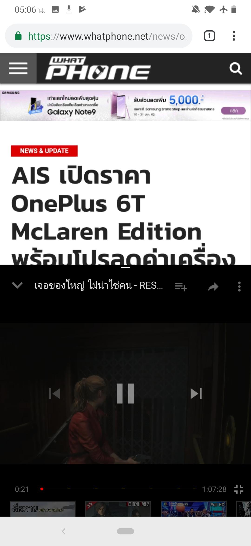 OnePlus 6T Screenshot 16