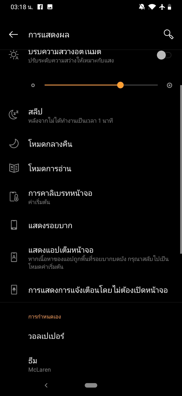 OnePlus 6T Screenshot 24