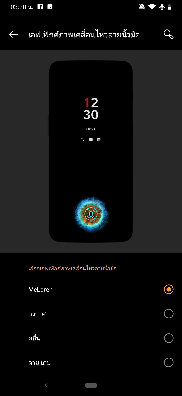 OnePlus 6T Screenshot 25