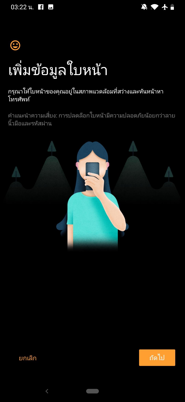 OnePlus 6T Screenshot 27