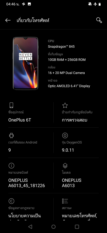 OnePlus 6T Screenshot 5