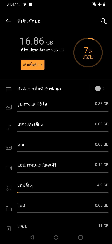 OnePlus 6T Screenshot 6