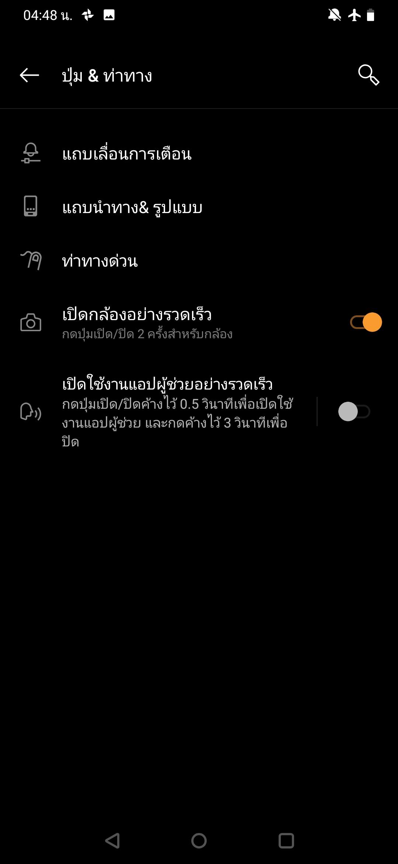 OnePlus 6T Screenshot 7