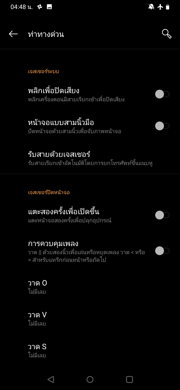 OnePlus 6T Screenshot 8