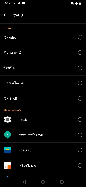 OnePlus 6T Screenshot 9