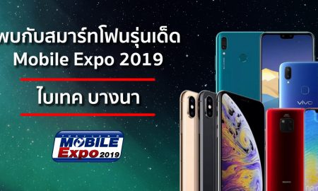 Thailand Mobile Expo 2019 feb