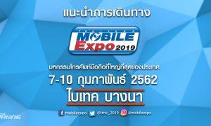 เส้นทางไปงาน Thailand Mobile Expo 2019 ที่ ไบเทค บางนา