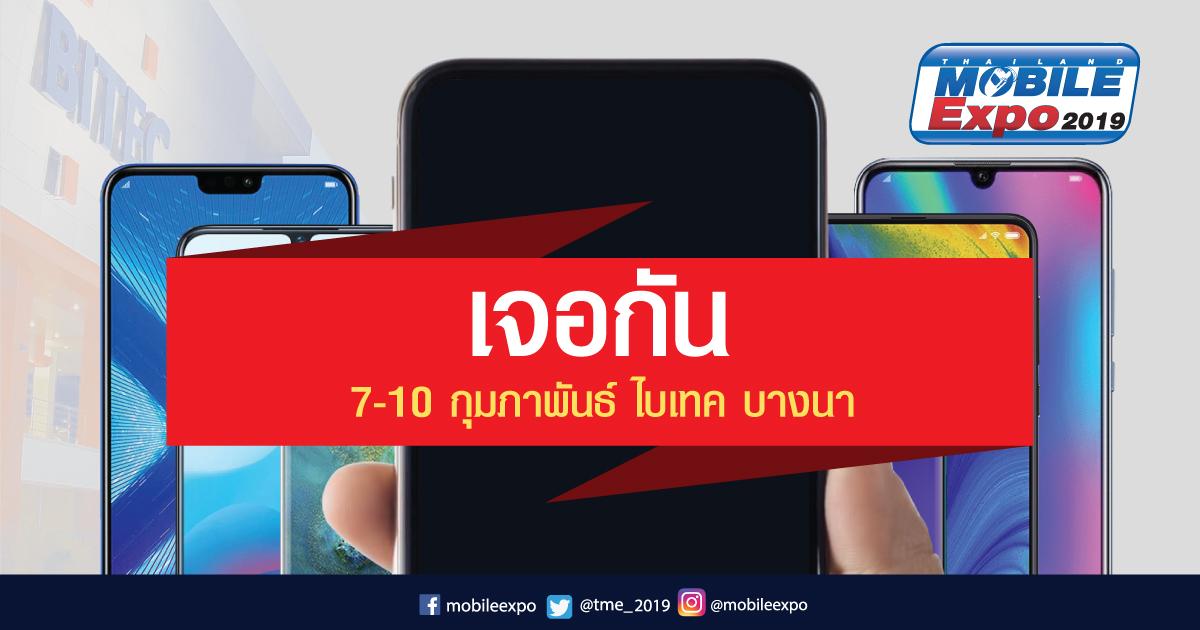 mobile expo 2019 วันไหน