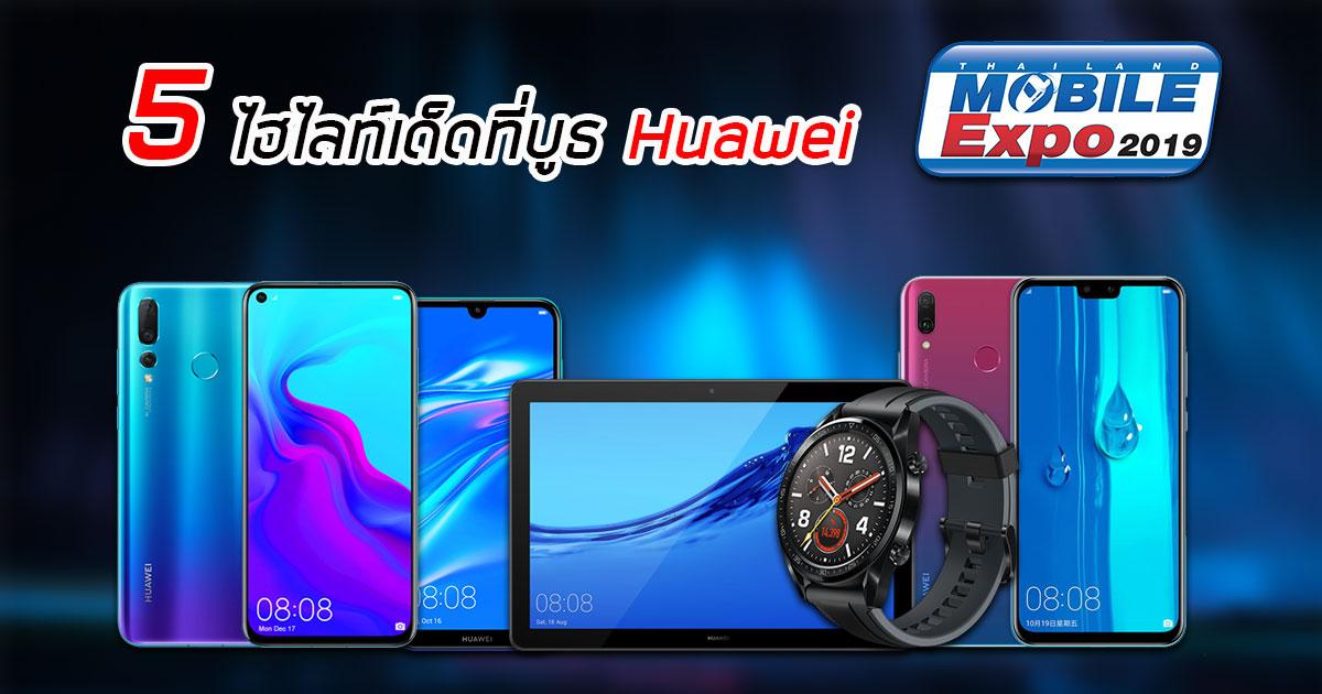 5 ไฮไลท์เด็ดที่บูธ Huawei ในงาน Thailand Mobile Expo 2019 ณ ไบเทค บางนา