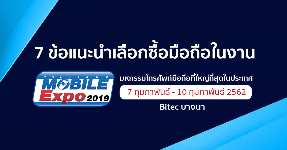 7 thailand mobile expo 2019 for Thailand mobel