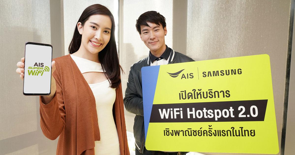 AIS x Samsung Wifi hotspot 2.0