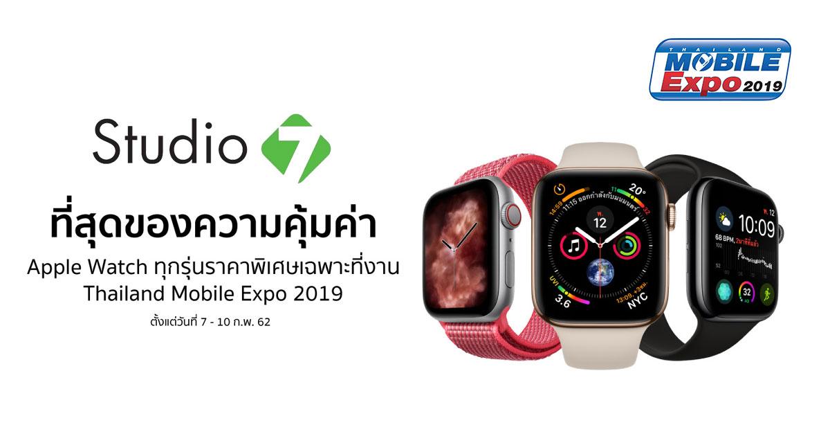 Apple Watch TME 2019 FEB