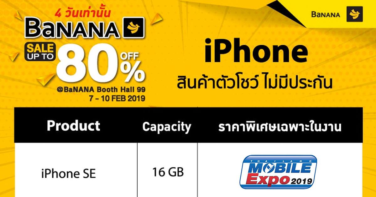 BANANA iPhone TME 2019 FEB