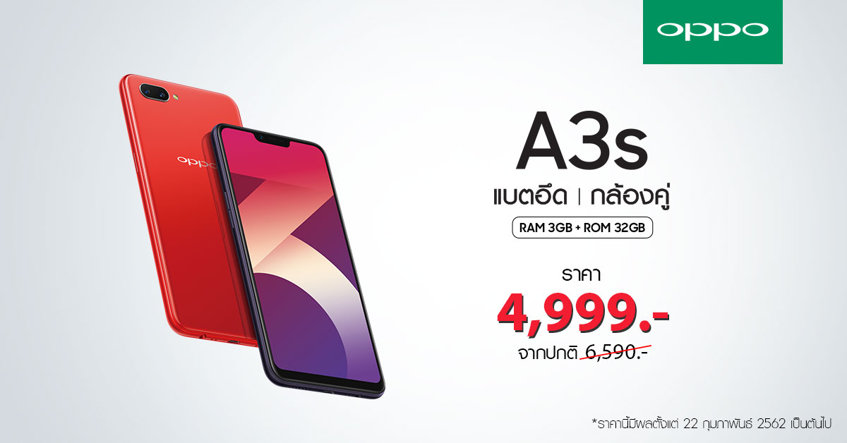Continuous power train with the OPPO A3s 3 + 32 GB and a price of ...