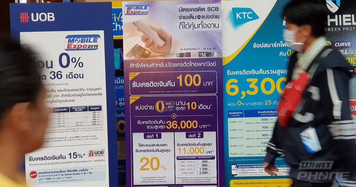 รวมโปรโมชั่นบัตรเครดิต ผ่อน 0% และ Cashback ในงาน Thailand Mobile Expo 2019