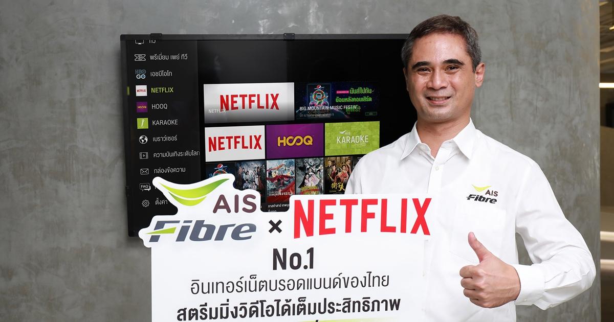 AIS Fibre Netflix