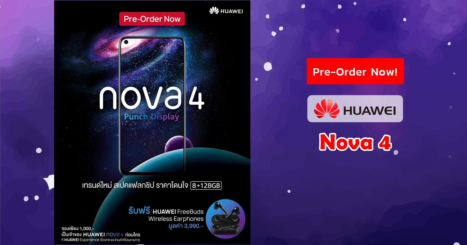 Huawei Nova 4 Pre order