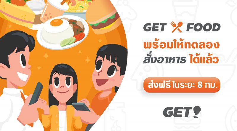 GET FOOD Promo