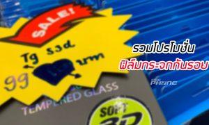 รวมโปรโมชั่นฟิล์มกระจกในงาน Thailand Mobile Expo 2019 ไบเทค บางนา