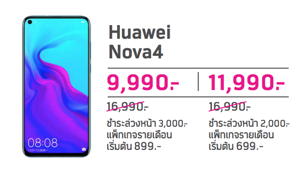 Huawei Nova 4 DTAC TME 2019 FEB