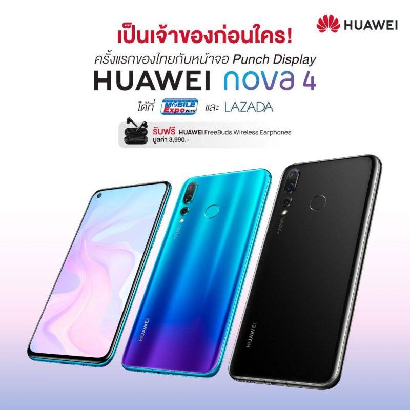 Huawei Nova 4 ราคา