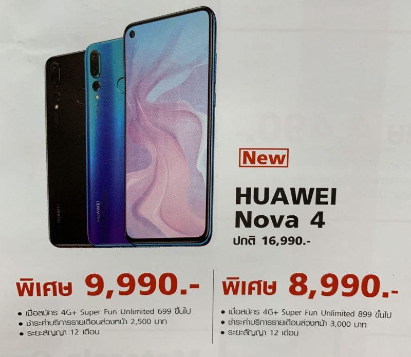 Huawei Nova 4 TRUEMOVE H TME 2019 FEB