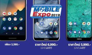 Nokia TME 2019 FEB