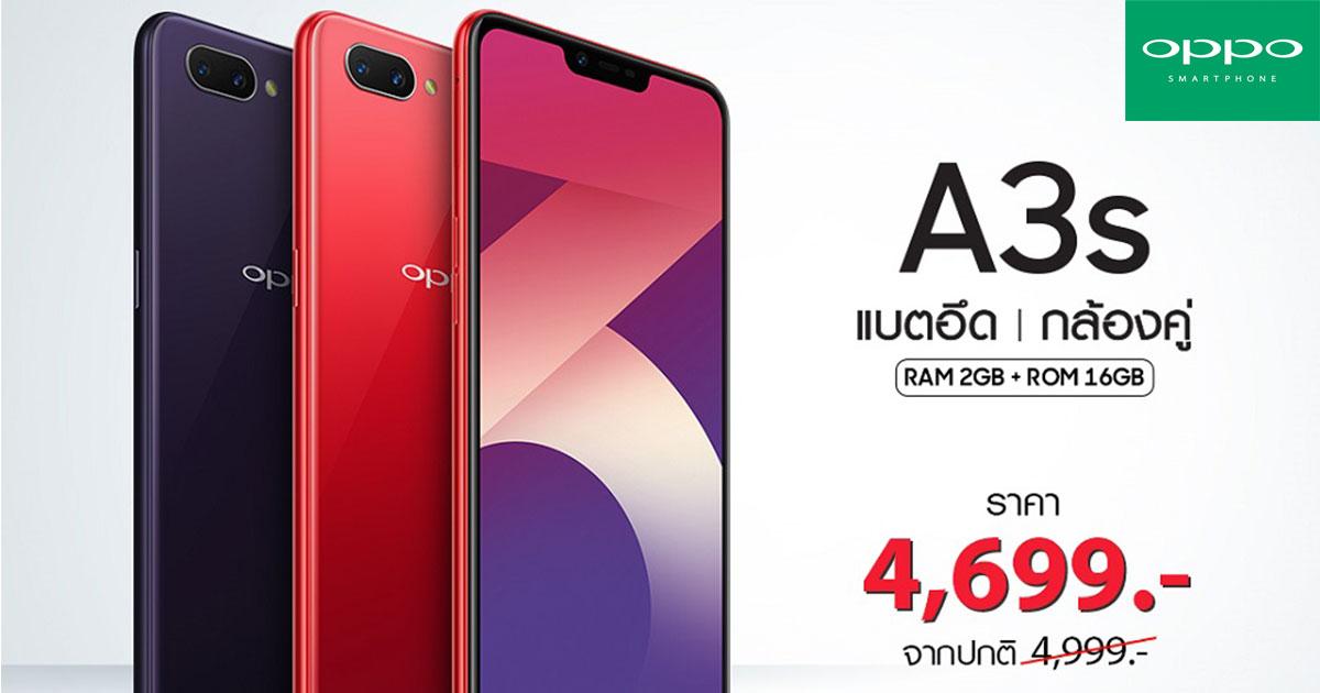 ปรับราคา Oppo A3s สมาร์ทที่ขายดีที่สุดแห่งปี 2018 เพียง