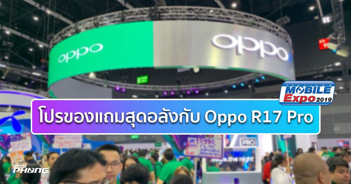 Oppo TME 2019 FEB
