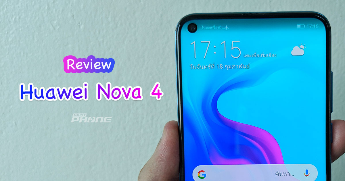Test of the new Huawei Nova 4 smartphone with 3 AI rear view