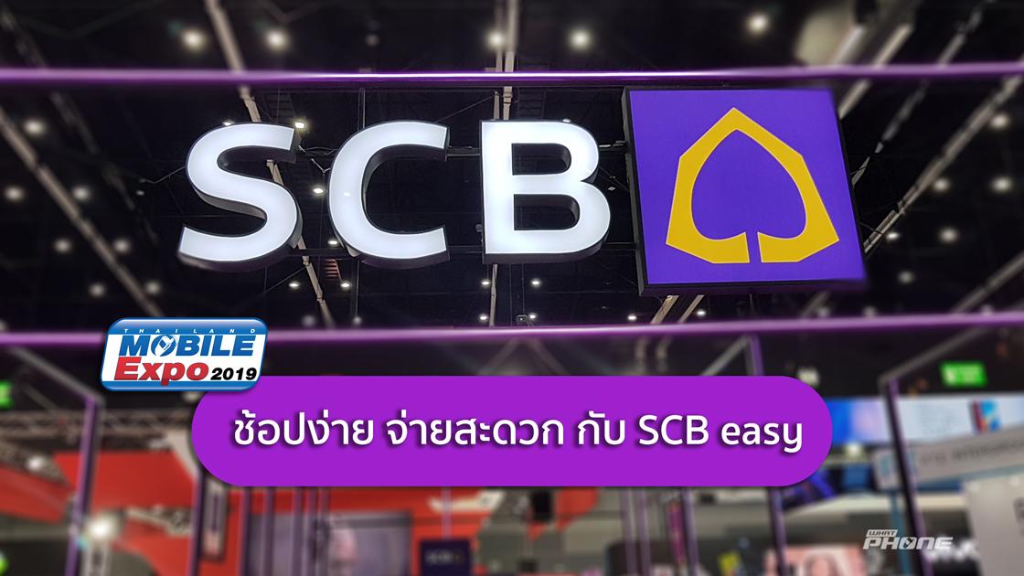 ช้อปง่าย จ่ายสะดวก กับ SCB easy ภายในงาน TME 2019 รับฟรี!! ของพรีเมียมมากมาย