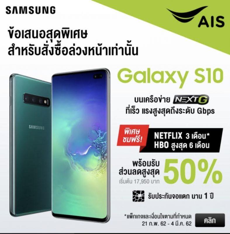 Samsung Galaxy S10 จอง AIS