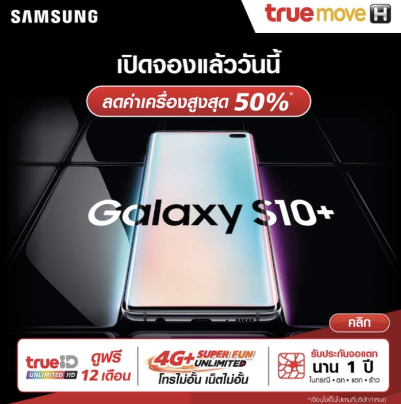 Samsung Galaxy S10 จอง TRUEMOVE H