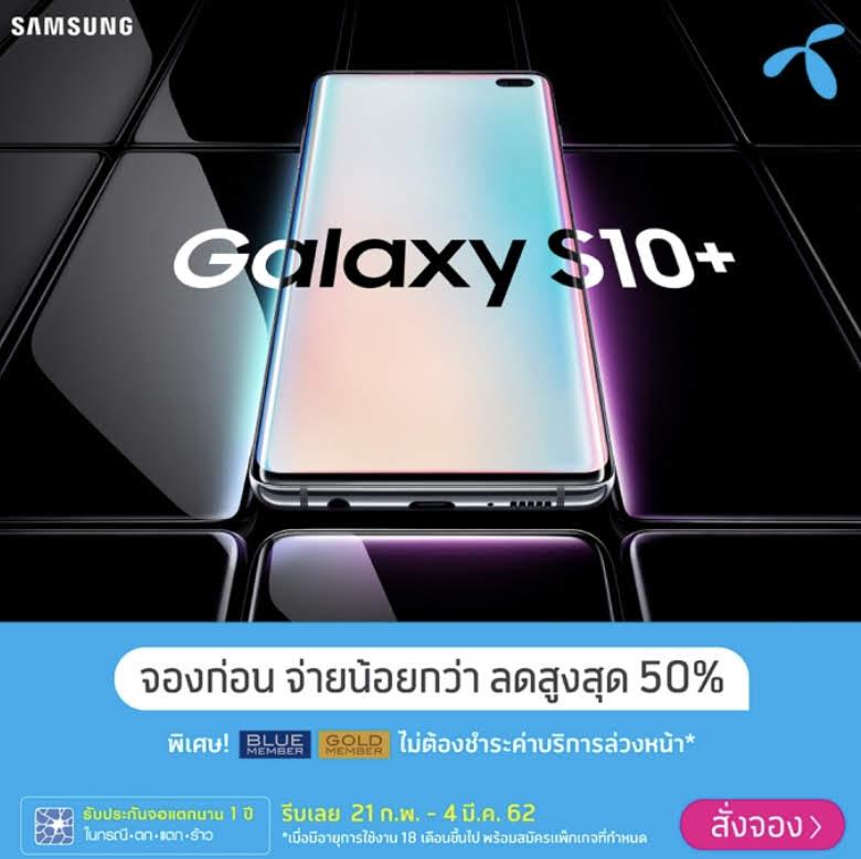 Samsung Galaxy S10 จอง DTAC