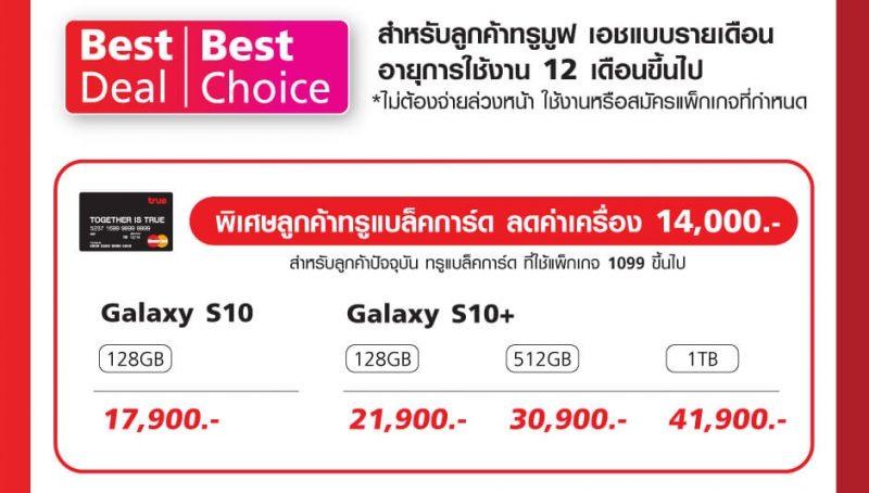 Samsung Galaxy S10 ราคา TRUEMOVE H