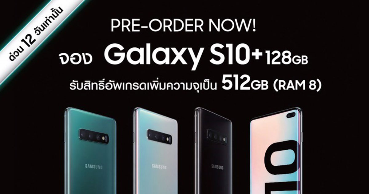 Samsung Galaxy S10 Pre-Booking