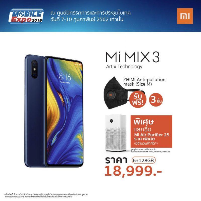 Xiaomi TME 2019 FEB