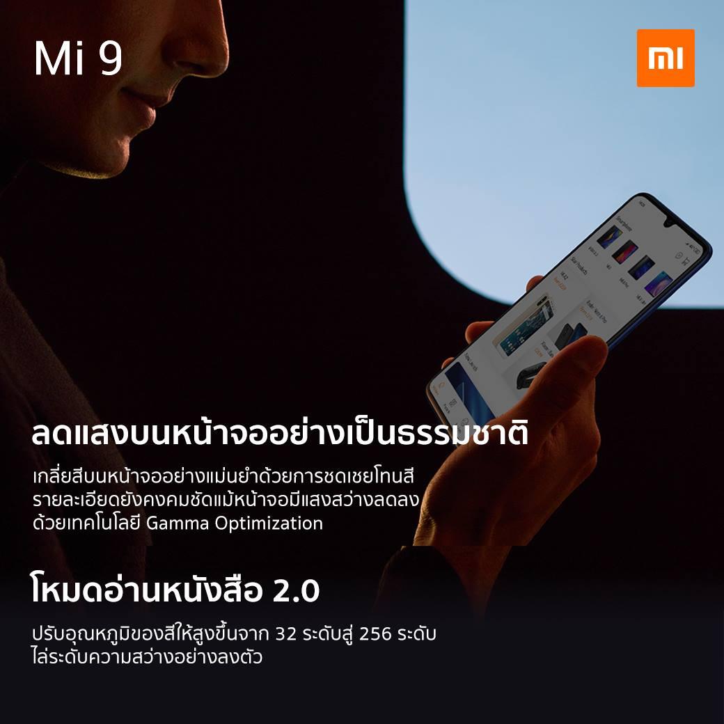 Xiaomi mi 9 – Screen 2