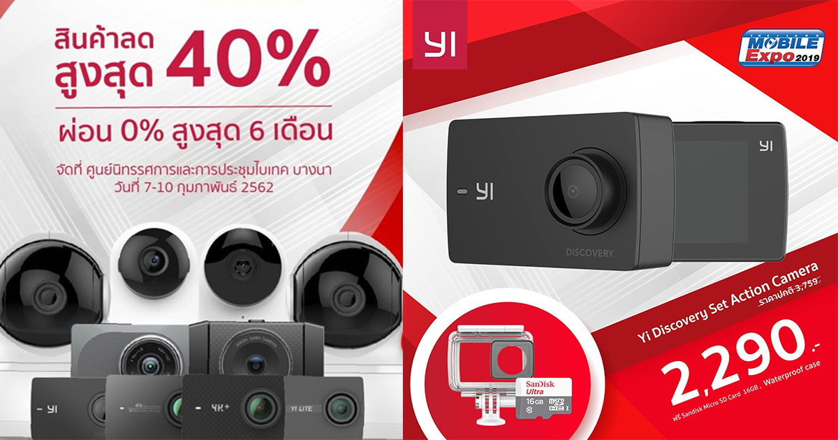 Yi Thailand Promotion Mobile Expo 2019