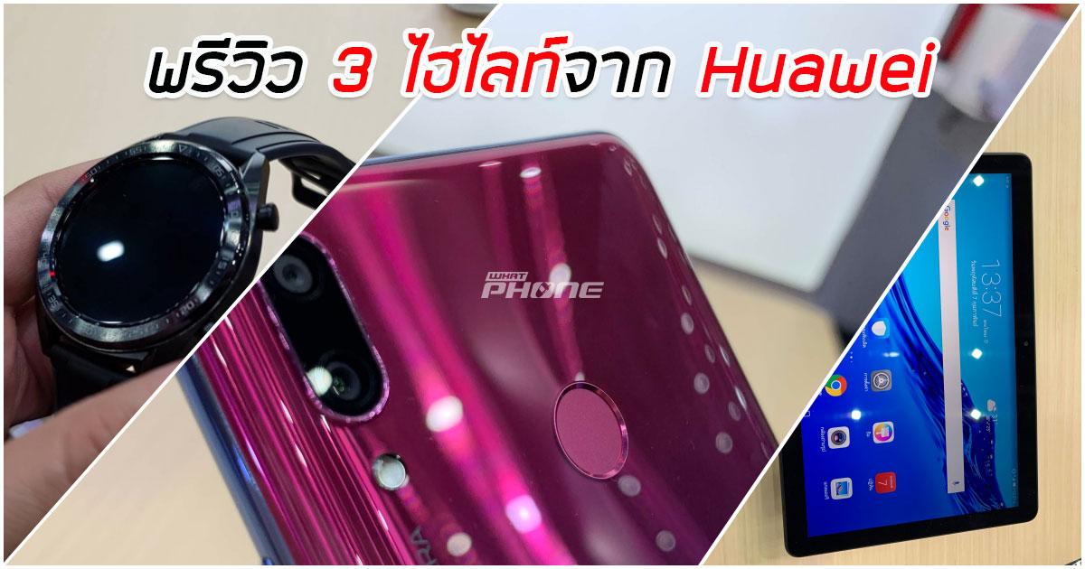พรีวิว 3 ไฮไลท์เด็ดของ Huawei ในงาน Thailand Mobile Expo 2019