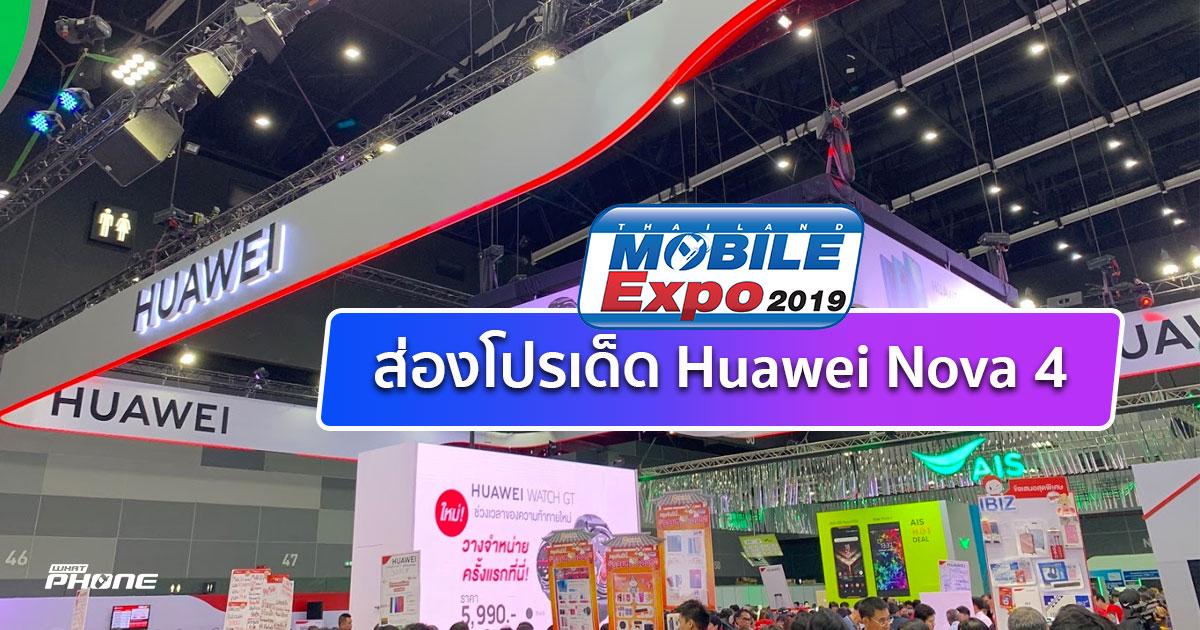 Huawei TME 2019 FEB