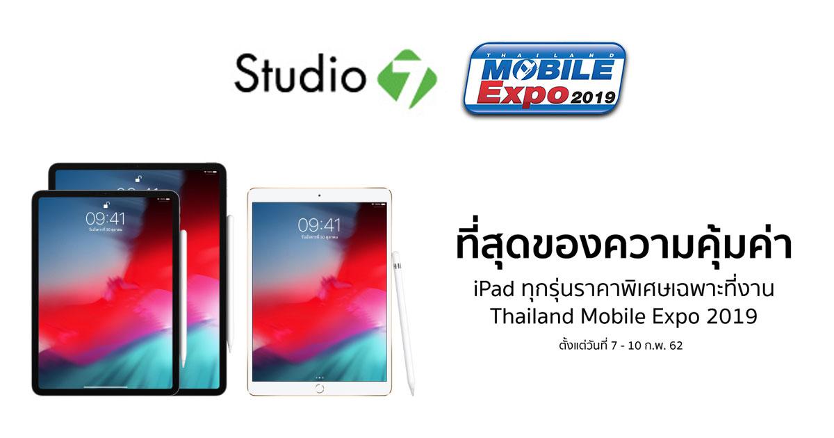 iPad Studio 7 promotion TME 2019 FEB