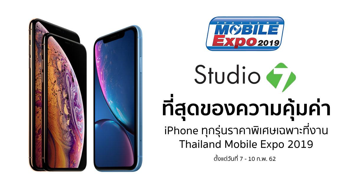 iPhone Studio 7 TME 2019 FEB