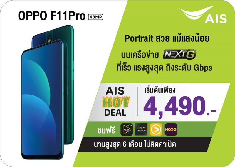 AIS OPPO F11 Pro