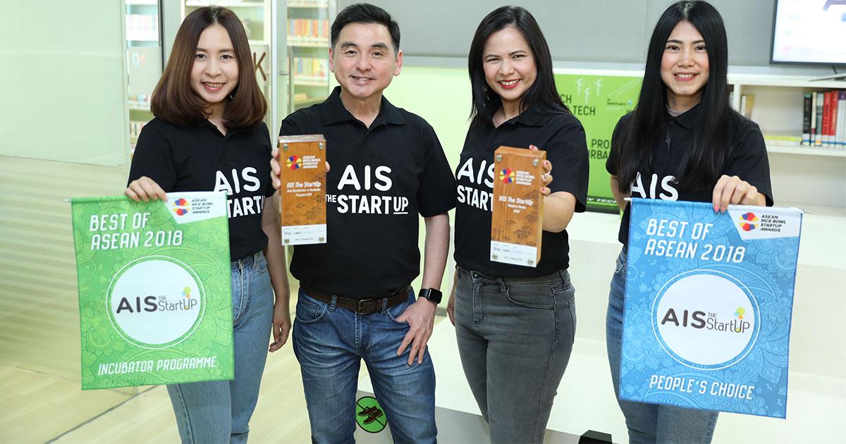 AIS คว้าอีก 2 รางวัล บนเวทีระดับ ASEAN จากโครงการ AIS The Startup